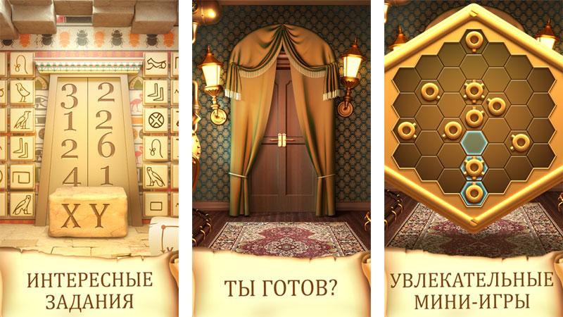 100 Дверей: Сложная игра скачать