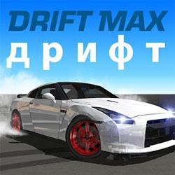 Drift Max: Дрифт