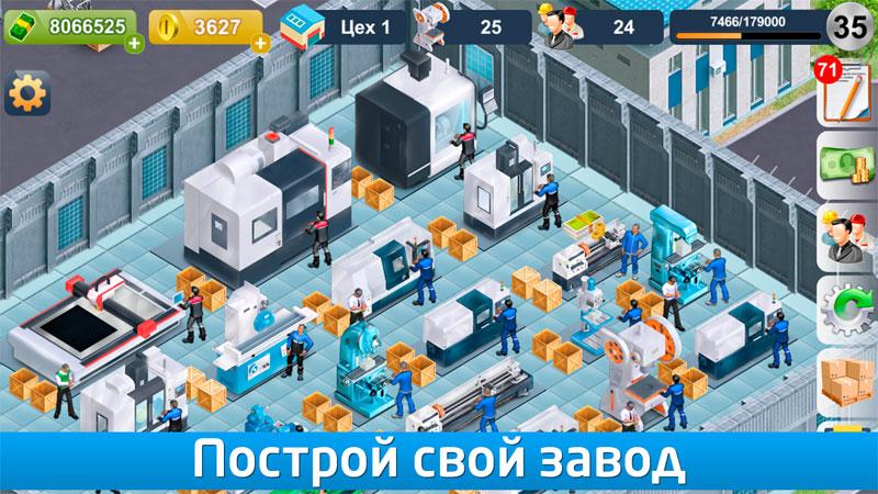 Промышленник на андроид