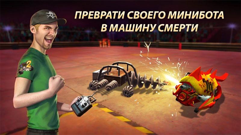 Бои роботов 2: Миниботы скачать