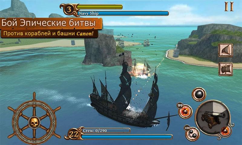 Ships of Battle Age of Pirates на андроид