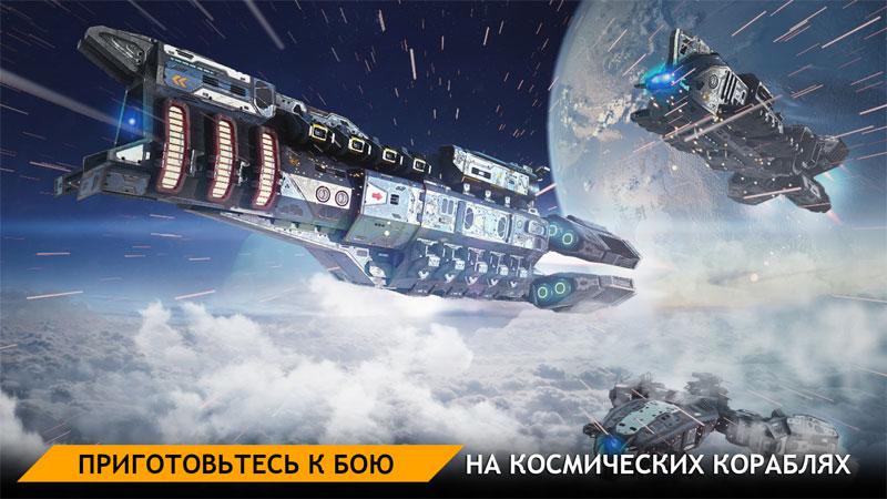 Planet Commander: Космические битвы скачать
