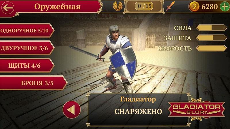 Gladiator Glory скачать