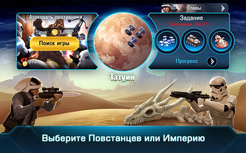 Звездные Войны: Вторжение 2018 на телефон