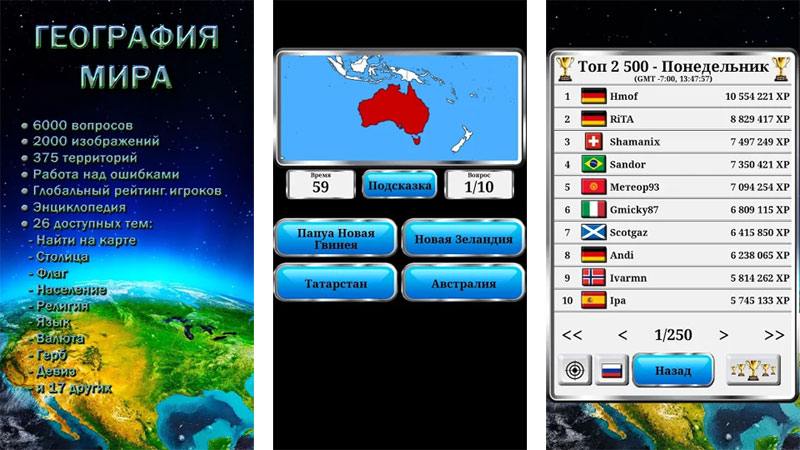 География Мира на андроид