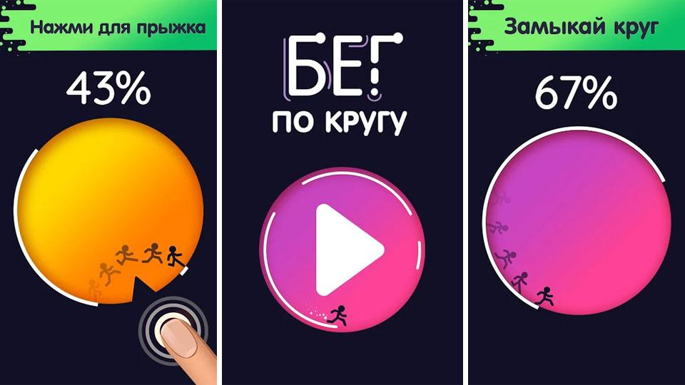 Бег по кругу — Сможешь замкнуть круг? на андроид