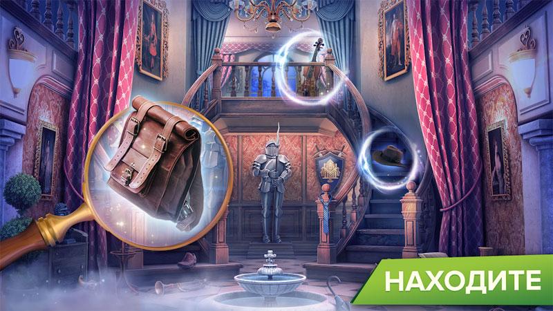 Загадочный Дом: поиск предметов на андроид