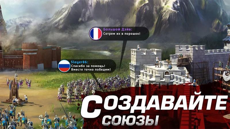 Марш Империй: Война Царей на андроид