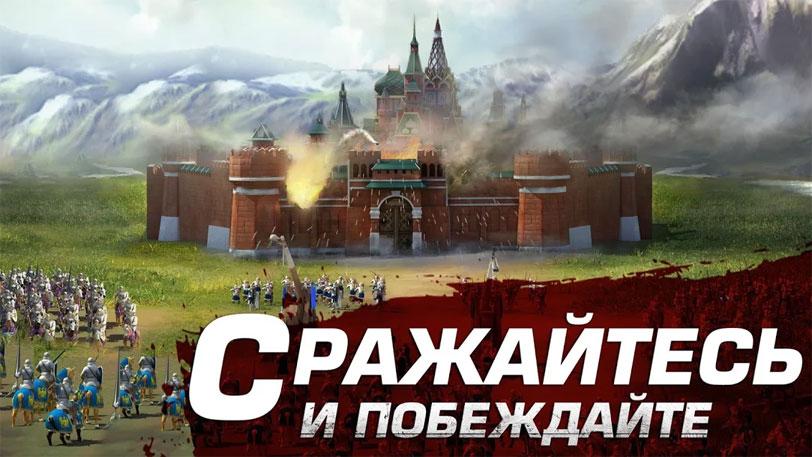 Марш Империй: Война Царей скачать