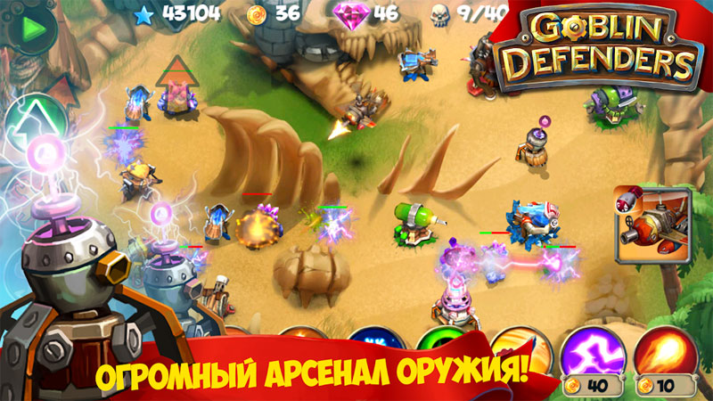 TD: Goblin Defenders - Towers Rush PRO на андроид