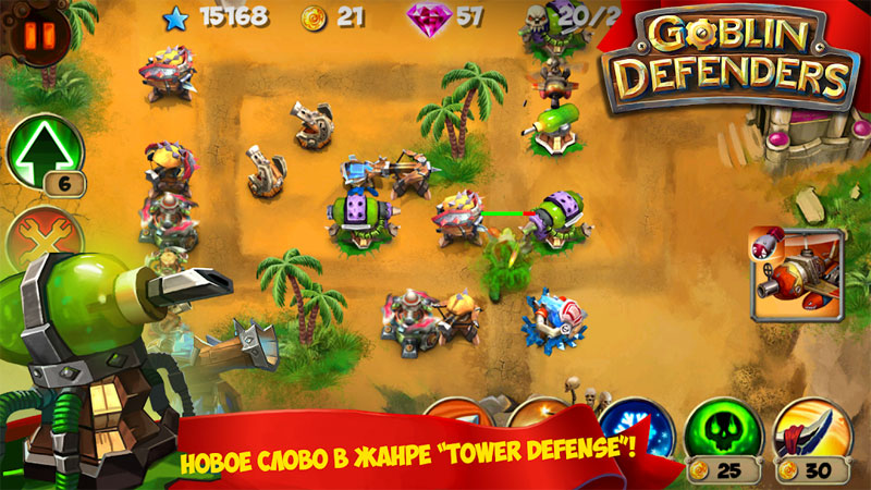 TD: Goblin Defenders - Towers Rush PRO скачать