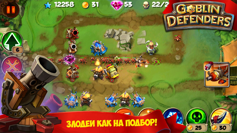 TD: Goblin Defenders - Towers Rush PRO на телефон