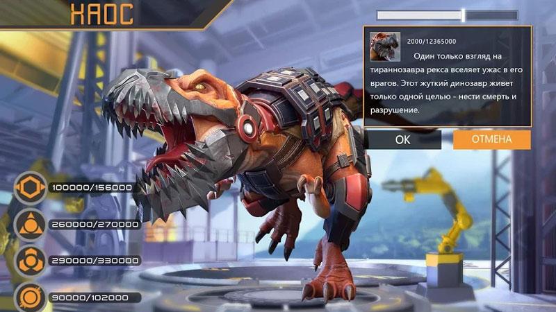 Dino War на телефон