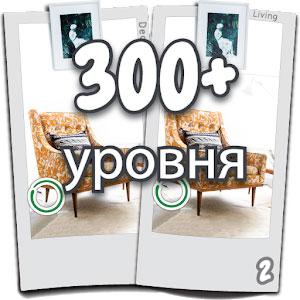Найти различия 300 уровней