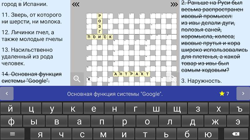 Кроссворды на русском на андроид