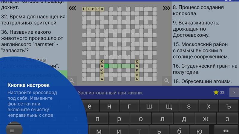 Кроссворды на русском на телефон