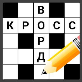 Кроссворды на русском