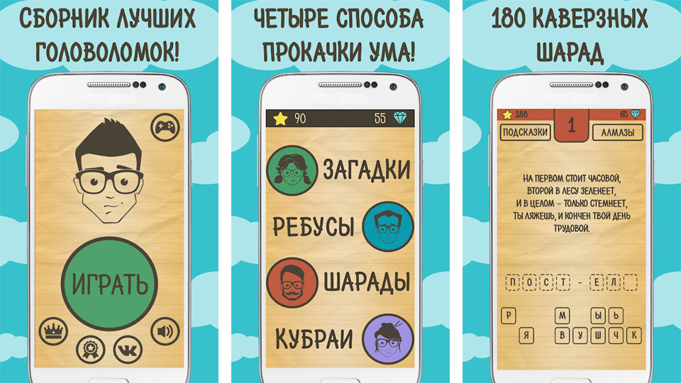 Загадки Ребусы Шарады на андроид