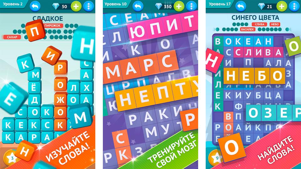 Умные Слова - поиск слов, игра в слова на андроид