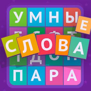 Умные Слова - поиск слов, игра в слова