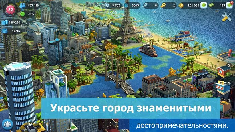 SimCity BuildIt 2019 скачать