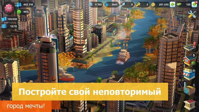 SimCity BuildIt 2019 на телефон