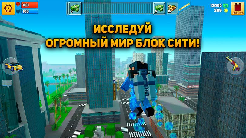 Пиксельный шутер - Block City Wars на телефон