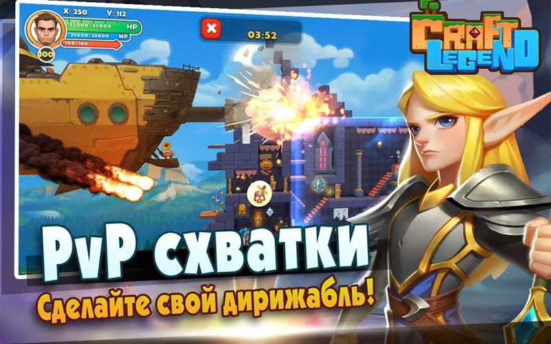Craft Legend на телефон
