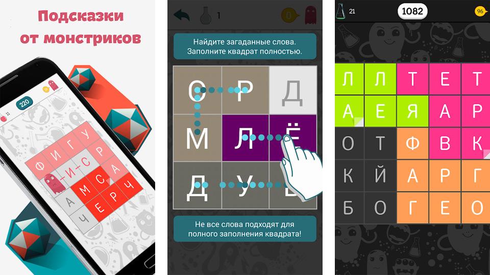 Филворды 2019 [новая версия, найди слова из слов] на андроид
